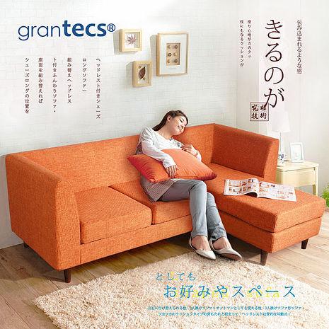 原售9800元↘【grantecs】La Vie牧羊少年奇幻之旅沙發-質感橘