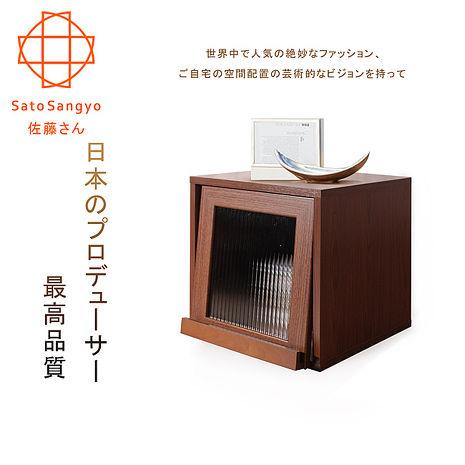 【Sato】Hako有故事的風格-掀門玻璃櫃(復古胡桃木紋)