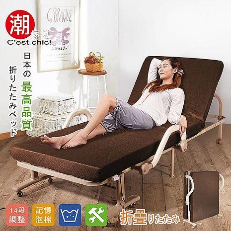【Cest Chic】多摩14段加厚記憶棉折疊床-幅93cm