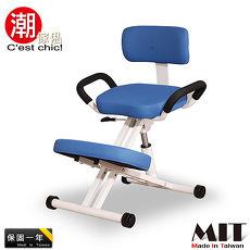 ~Cest Chic~Kerwin 科爾溫高背人體工學跪姿椅^(藍^)