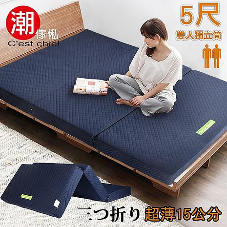 【Cest Chic】日式三折獨立筒彈簧床墊5尺-加厚(15CM)