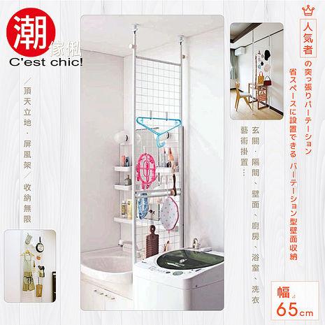 【C'est Chic】晴空樹頂天立地多功能網架-幅65cm
