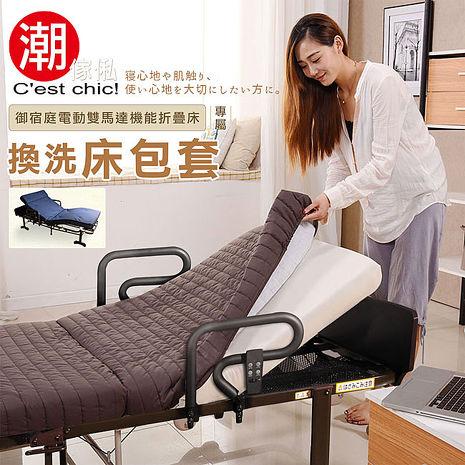 【C'est Chic】御宿庭電動雙馬達機能折疊床-專用換洗床包套