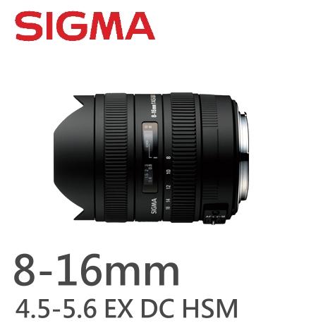 SIGMA 8-16MM F4.5-5.6 EX DC HSM (公司貨)