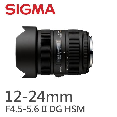 SIGMA 12-24mm F4.5-5.6 II DG HSM (公司貨)