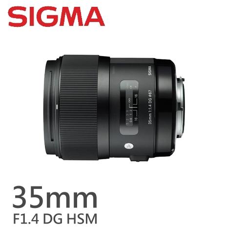 SIGMA 35mm F1.4 DG HSM (公司貨)