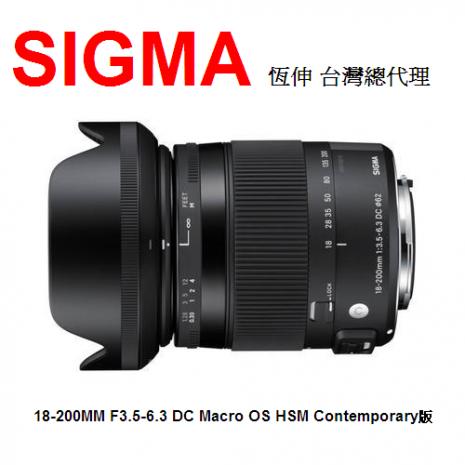 【SIGMA】18-200mm F3.5-6.3 DC MARCO OS HSM 恆伸公司貨 保固三年 最新Contemporary版