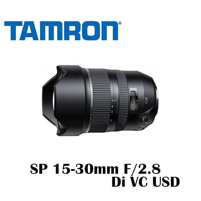 【TAMRON】騰龍 SP 15-30mm F/2.8 Di VC USD A012 公司貨