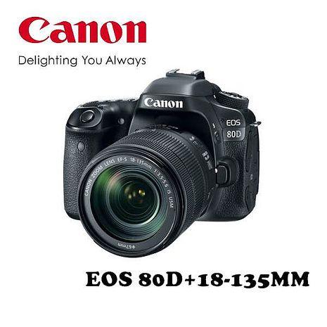 【新機上市】Canon Eos 80D 18-135 STM  旅遊鏡 公司貨
