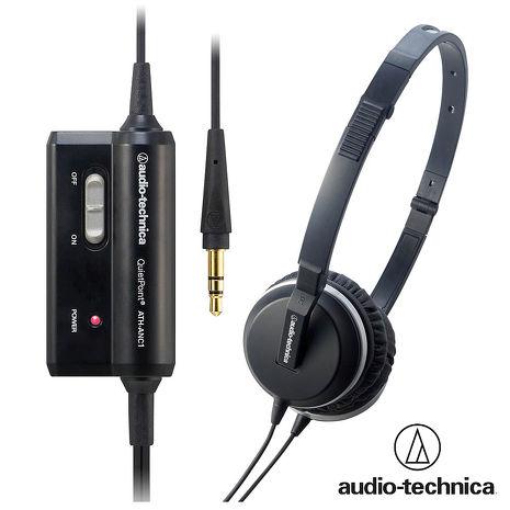 鐵三角 ATH-ANC1 薄型折疊式抗噪耳罩式耳機【黑色】