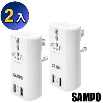 SAMPO 聲寶 EP-U141AU2 USB萬國充電器轉接頭【2入】