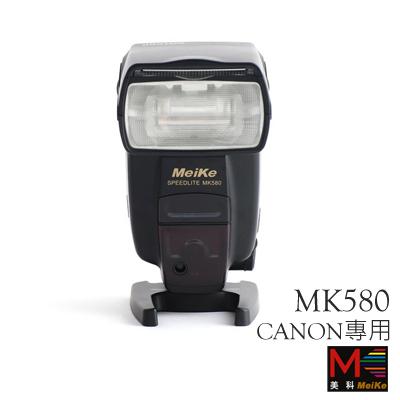 Meike 美科閃光燈 MK580 FOR CANON