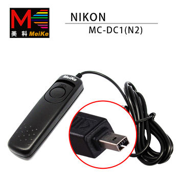 Meike N2 美科電子快門線FOR NIKON MC-DC1 公司貨Meike N2 美科電子快門線FOR NIKON MC-DC1 公司貨
