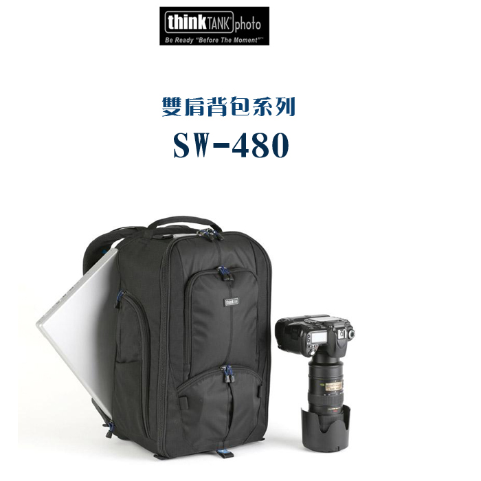 thinkTank STREE WALKER harddrive(NEW) 雙肩背包系列 SW480