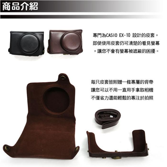 wiston 手工皮套 For CASIO EX-10 (兩件式)