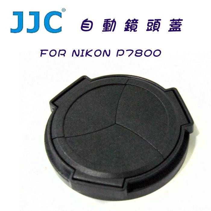 JJC 自動鏡頭蓋 FOR NIKON P7800