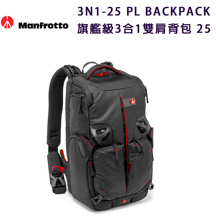 MANFROTTO 3N1-25 PL BACKPACK 旗艦級3合1雙肩背包 25