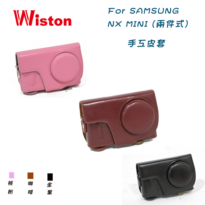 WISTON 手工皮套 FOR SAMSUNG NX MINI 定焦鏡(兩件式)