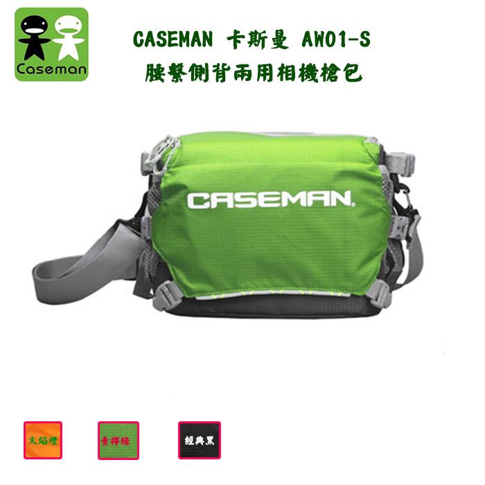 CASEMAN 卡斯曼AW01-S 腰繫側背兩用相機槍包