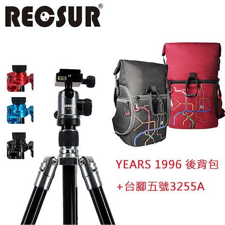 RECSUR 銳攝 台腳5號 3255A+那些年 YEARS1996後背包(黑)