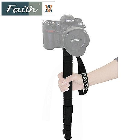 Faith 輝馳 FM-C0624 單腳架組(含雲台)