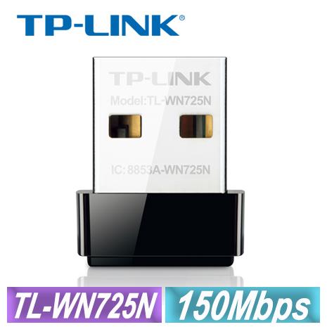 TP-LINK TL-WN725N 150Mbps USB 無線網路卡