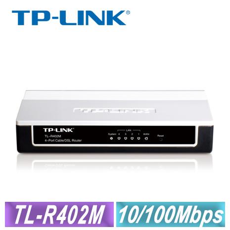 TP-LINK 4 埠纜線/DSL 路由器(TL-R402M)