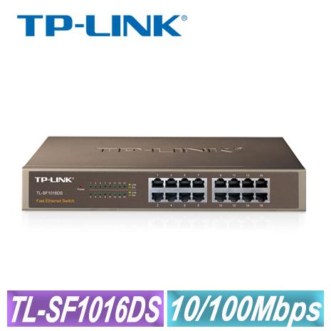TP-LINK 16 埠 10/100Mbps 交換器(TL-SF1016DS)