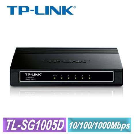TP-LINK 5 埠 Gigabit 交換器(TL-SG1005D)