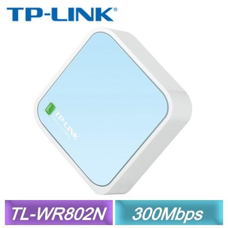 TP-LINK TL-WR802N 300Mbps 無線N微型路由器