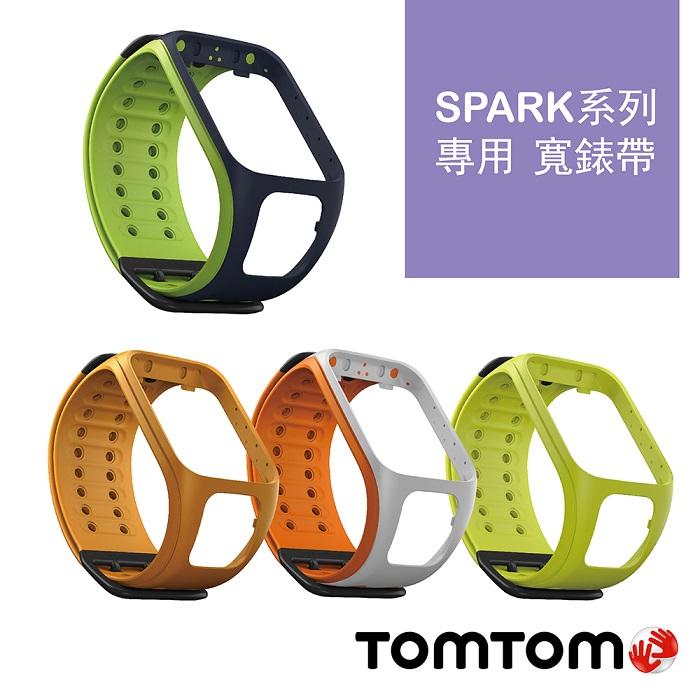 TomTom SPARK系列專用寬錶帶