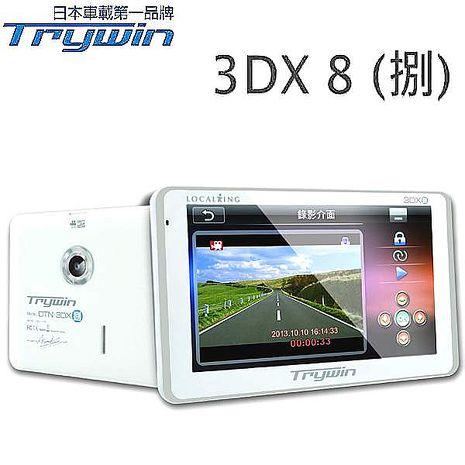 Trywin DTN-3DX(捌) 18合一行車導航多功能整合機