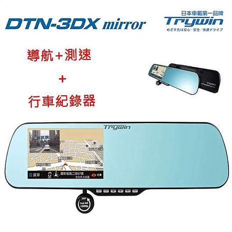 Trywin 3DX Mirror 後視鏡觸控行車導航智慧魔鏡旗艦機種