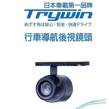 Trywin 3DX Mirror 行車導航旗艦機專用後視鏡頭