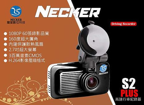 耀星NECKER S2 plus升級版150度超大廣角行車記錄器