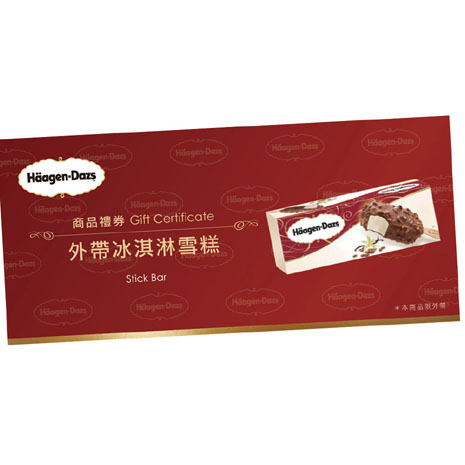 Haagen-Dazs冰淇淋雪糕外帶商品禮券8張