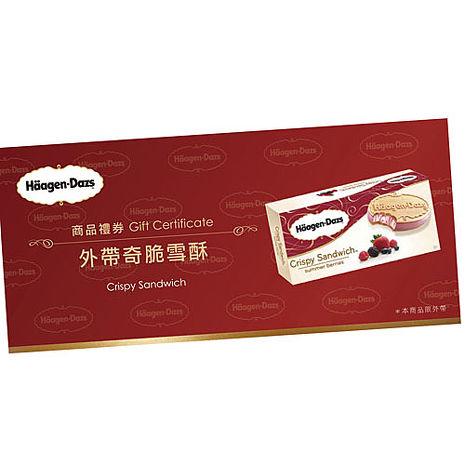 Haagen-Dazs奇脆雪酥冰淇淋外帶商品禮券6張入