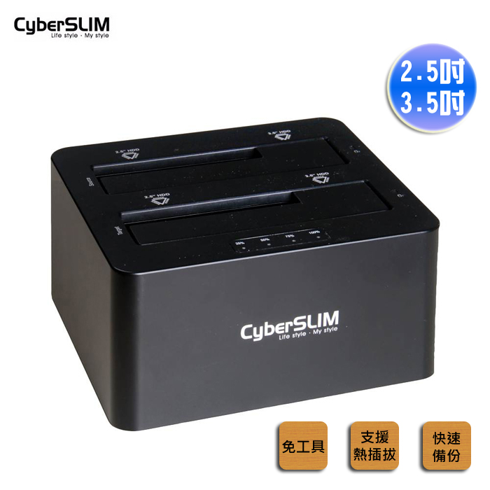 CyberSLIM S2-U3C plus USB3.0 雙槽硬碟外接盒(自動備份鍵) 2.5及3.5吋共用