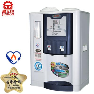 晶工牌省電奇機光控溫熱全自動開飲機JD-3713