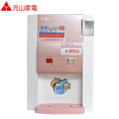 元山 蒸氣室溫熱開飲機 YS-870DW