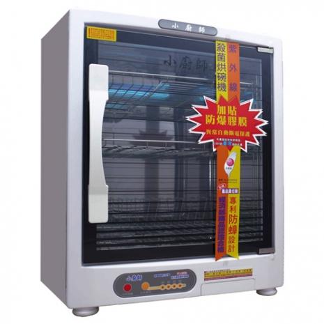 小廚師三層防蟑專利紫外線殺菌烘碗機 FU-399