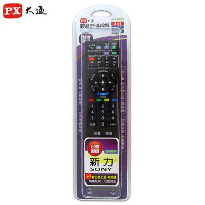 PX大通 新力SONY 全機型電視遙控器 MR3000