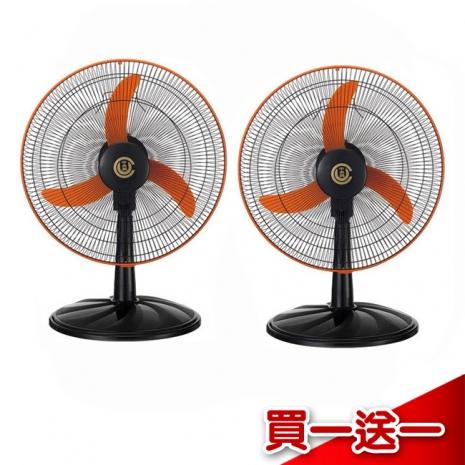 《買一送一》中央興18吋桌上型高效速涼風扇 UC-D18