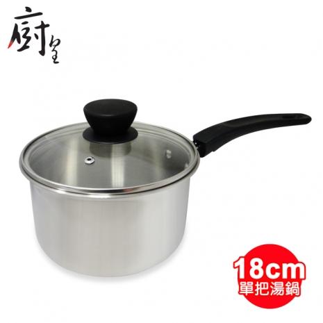 廚皇18cm五層複合金單把湯鍋 VT-B518