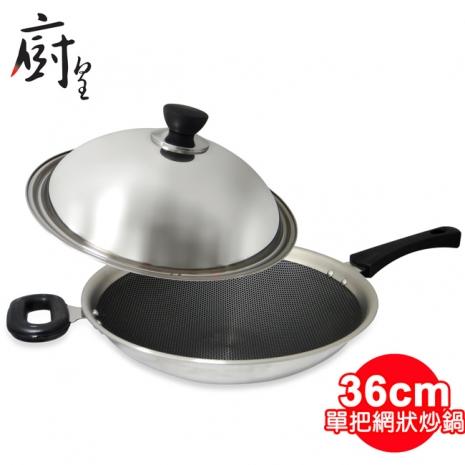 廚皇36cm五層複合金3D網狀單把炒鍋 VT-363D