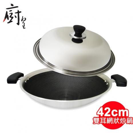 廚皇42cm五層複合金3D網狀雙耳炒鍋 VT-423D