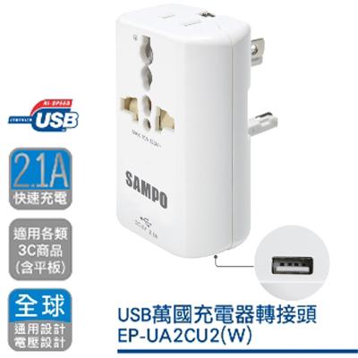 SAMPO聲寶USB萬國充電器轉接頭 EP-UA2CU2