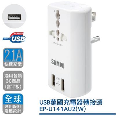 SAMPO聲寶雙USB萬國充電器轉接頭(白) EP-U141AU2