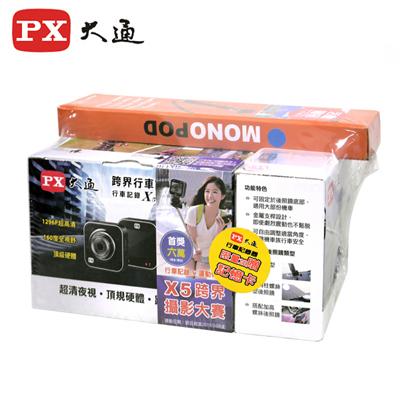 PX大通 X5 1296P超高清畫質跨界行車紀錄器(豪華套裝組) DV-5200