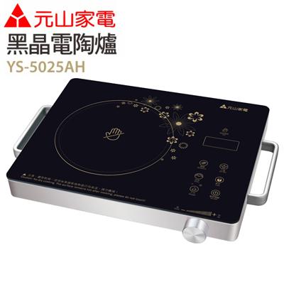 元山微電腦觸控式黑晶電陶爐 YS-5025AH